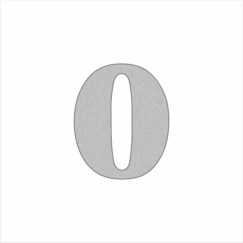 Цифра 0 - сребриста
