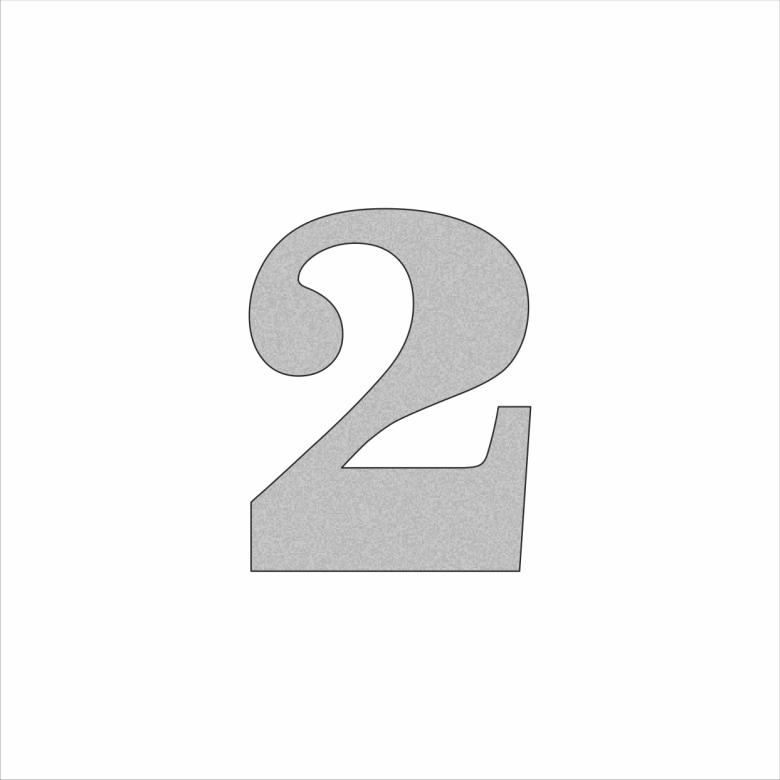 Цифра 2 - сребриста