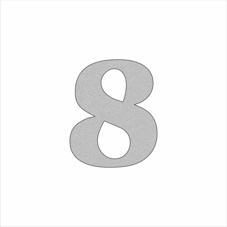 Цифра 8 - сребриста