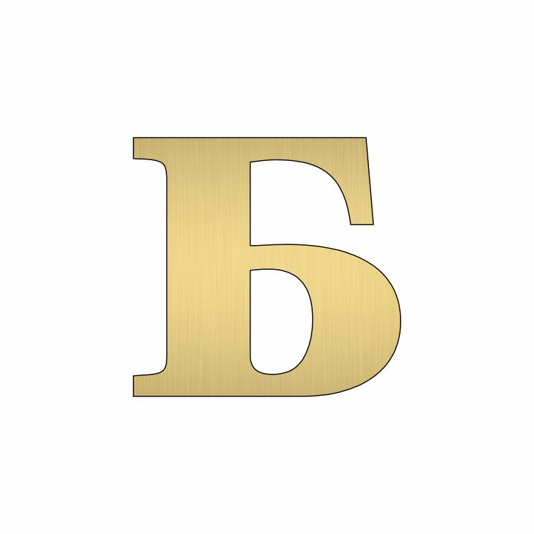 Буква Б - златна