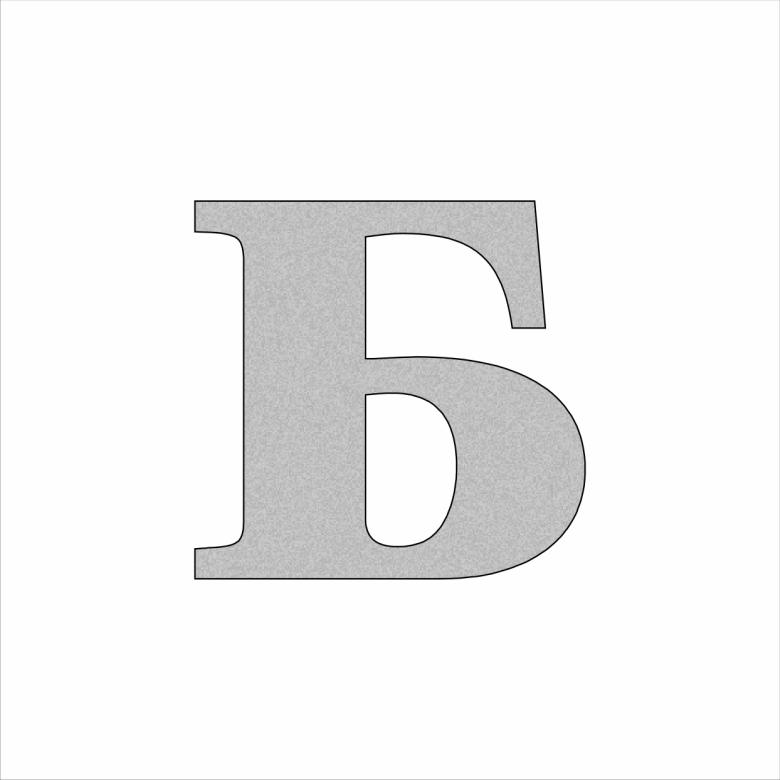 Буква Б - сребриста