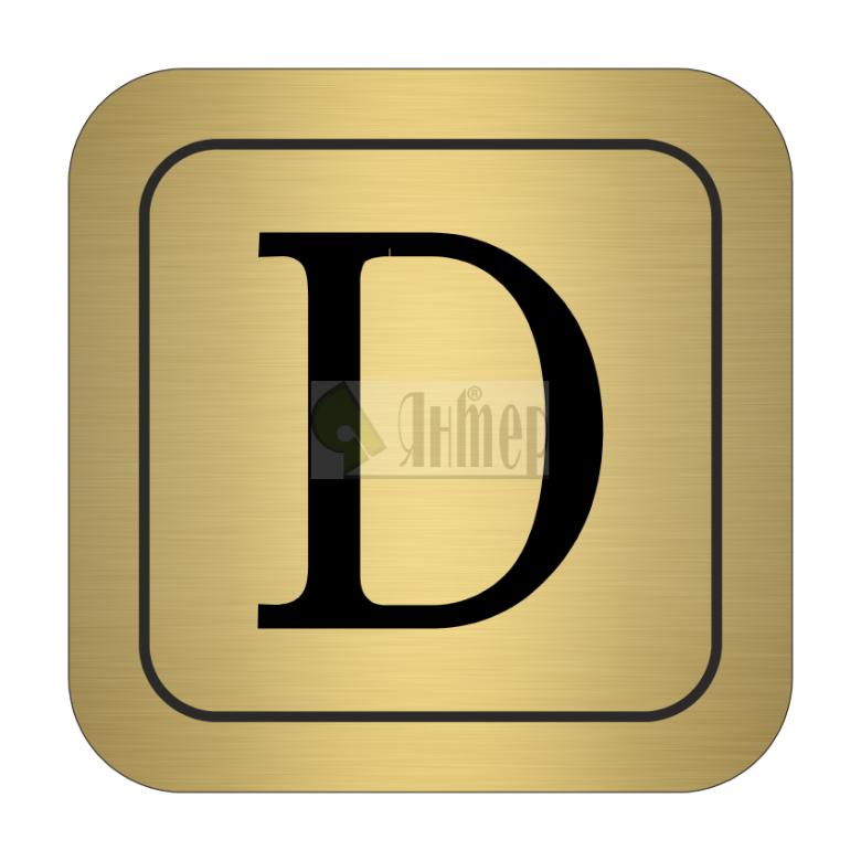 WC ЖЕНИ (D) - златно