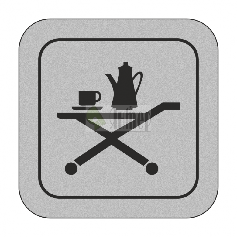 Room Service - сребристо