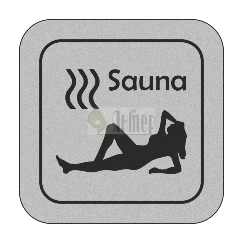 Сауна - сребристо