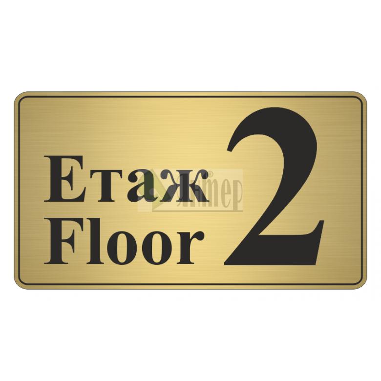 ЕТАЖ 250x140 - златно