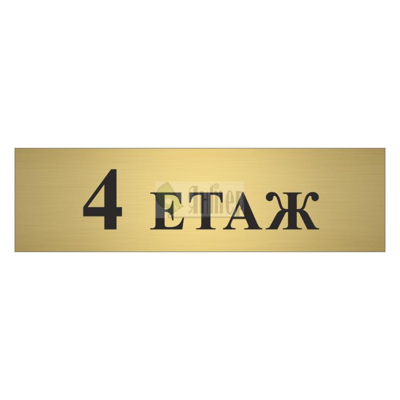 ЕТАЖ 250x70 - златно