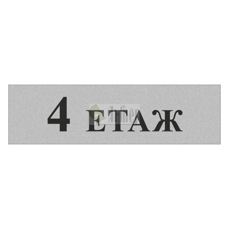 ЕТАЖ 250x70 - сребристо